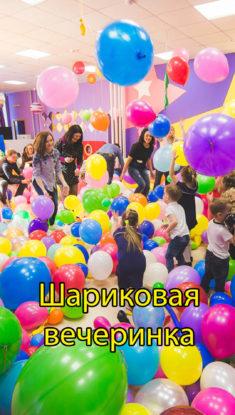 Шариковая вечеринка