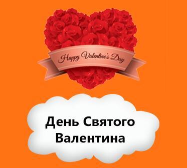 den_svatogo_valentina