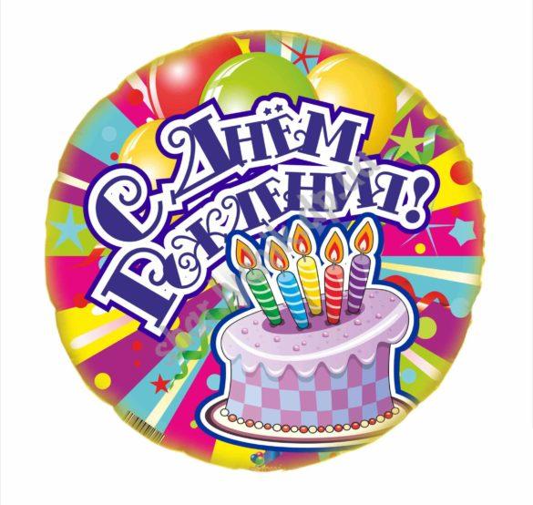 krug_s_dnem_rozhdeniya_tort