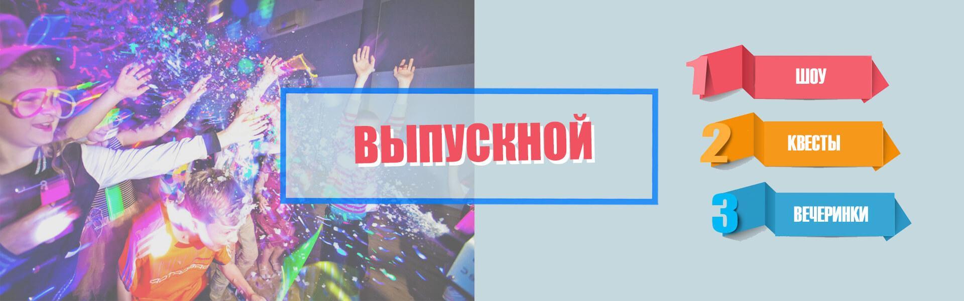 vipusknoy-2018